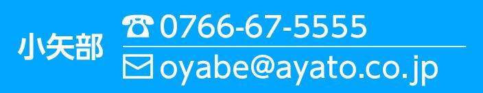 小矢部 Tel.076-667-5555 Email:oyabe@ayato.co.jp