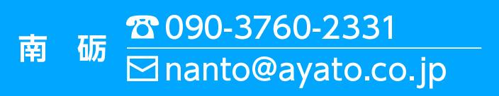 南砺 Tel.090-3760-2331 Email:nanto@ayato.co.jp