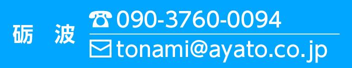 砺波 Tel.090-2123-0094 Email:tonami@ayato.co.jp
