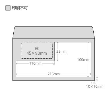 洋長3窓付封筒名入れ印刷の範囲