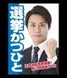 A3 選挙ポスター