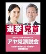 A2 政治活動ポスター