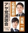 A1 政治活動ポスター