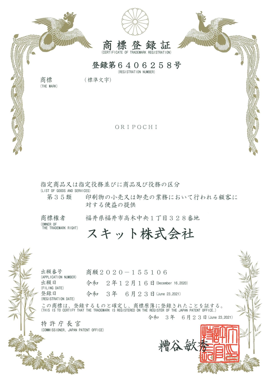 oripochi商標登録