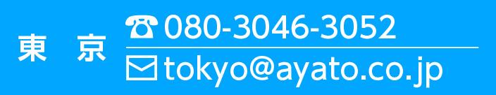東京 Tel.080-3046-3052 Email:tokyo@ayato.co.jp