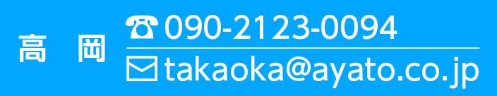 高岡 Tel.090-2123-0094 Email:takaoka@ayato.co.jp
