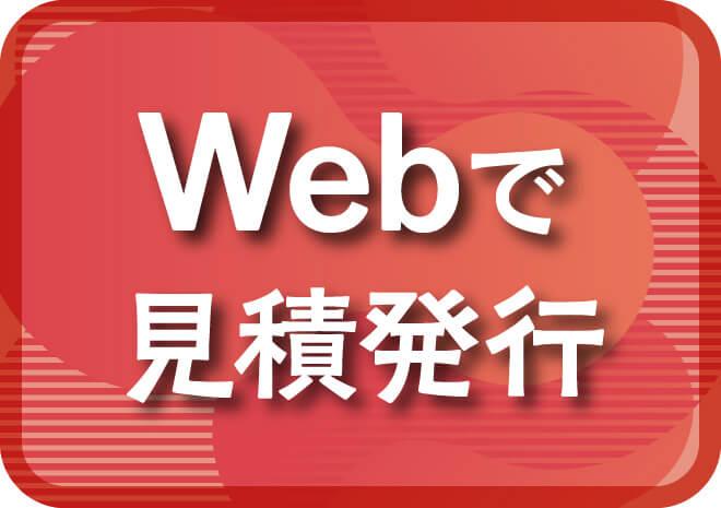 WEB見積発行バナー小