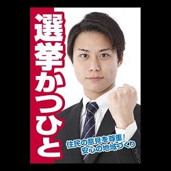 高岡市議選向け選挙ポスター印刷