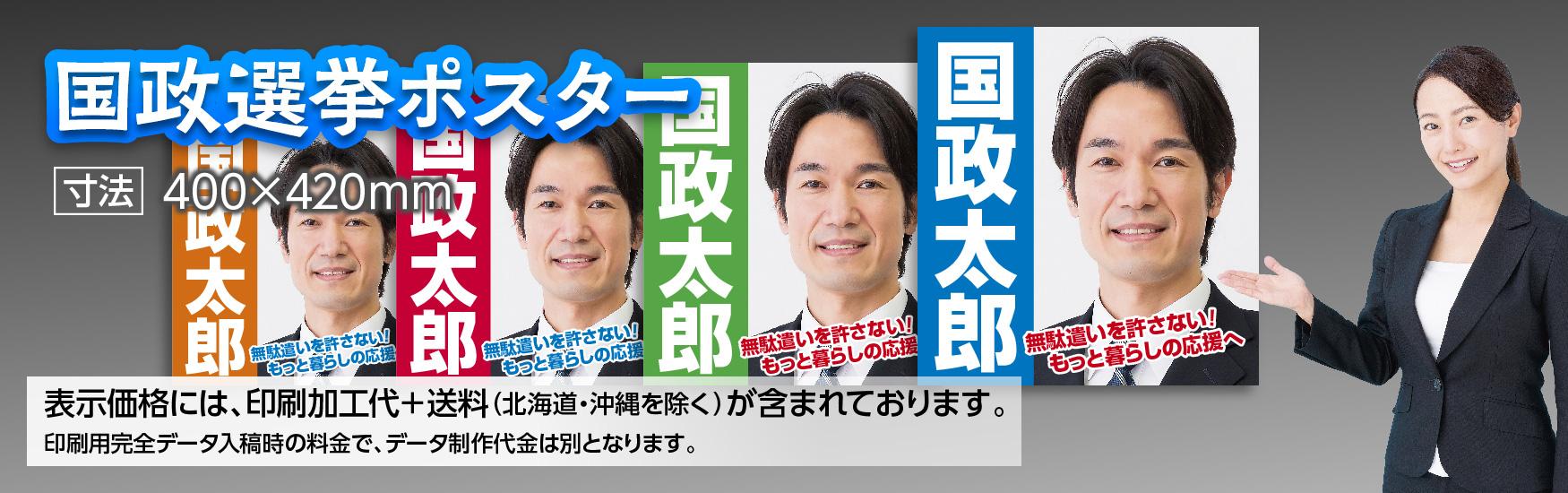 国政選挙(衆議院 小選挙区、参議院 選挙区)など首長選挙ポスター印刷