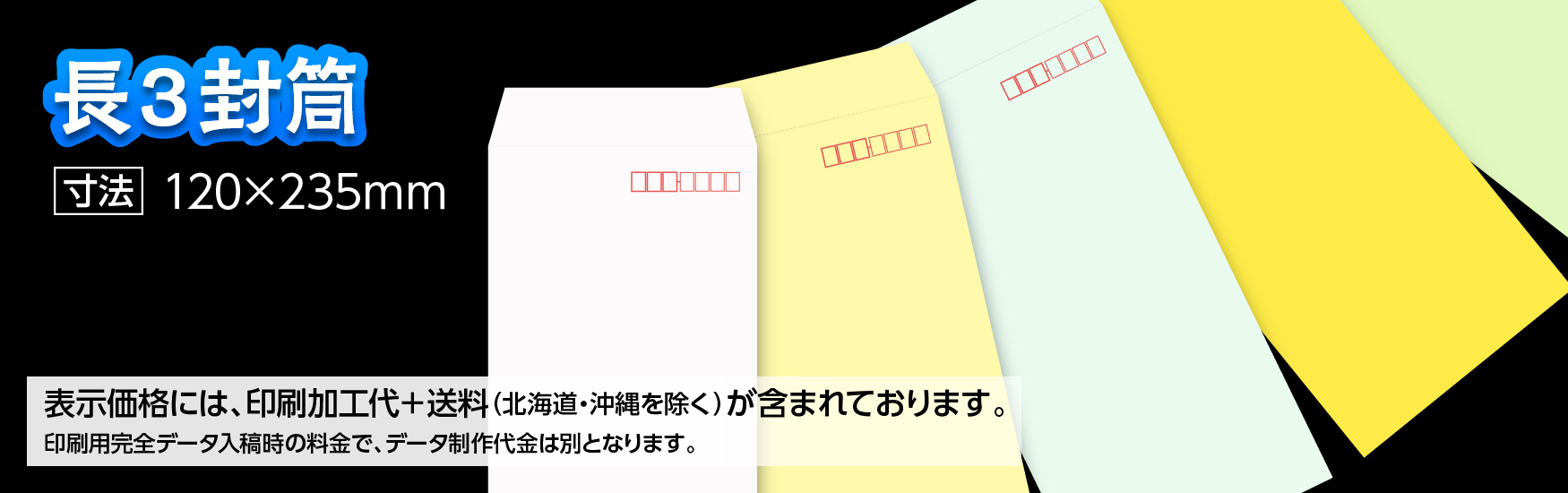 名入れ長3封筒への印刷