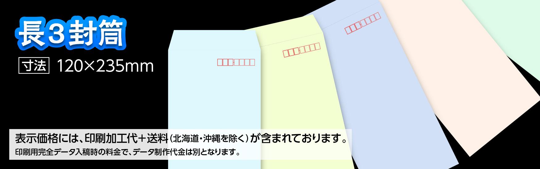 長3封筒への名入れ印刷パステルカラー