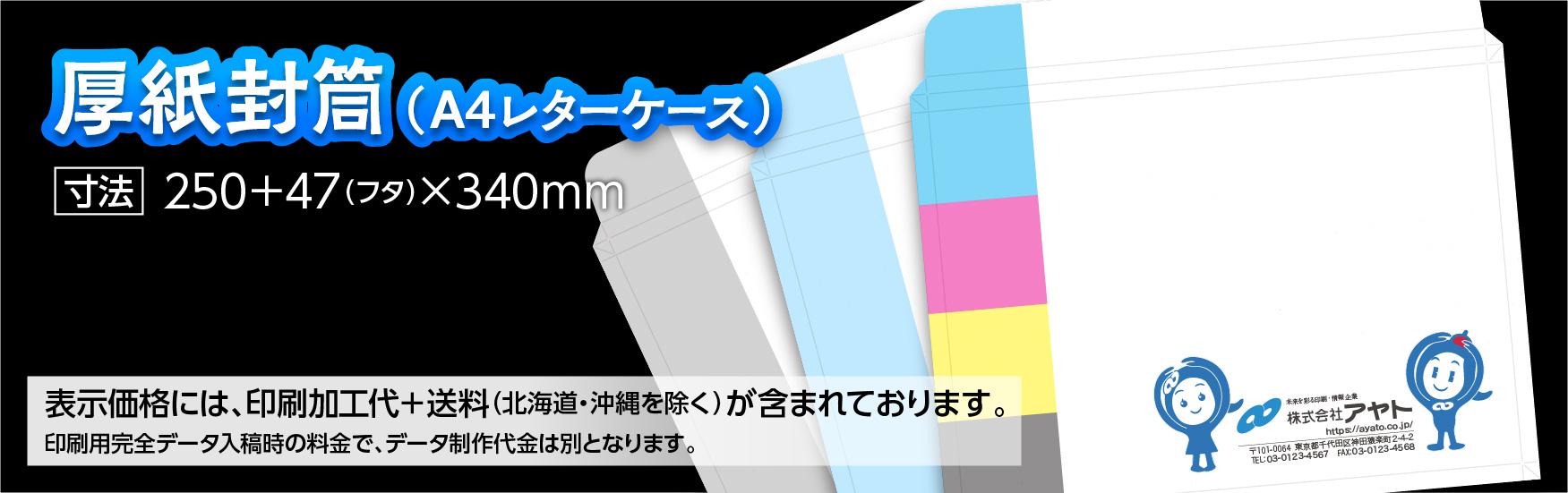 厚紙封筒(A4レターケース)印刷オリジナル
