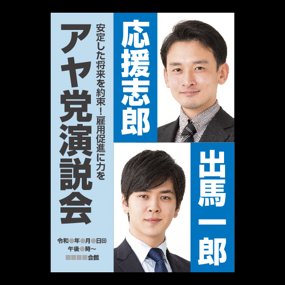 A1政治活動ポスター