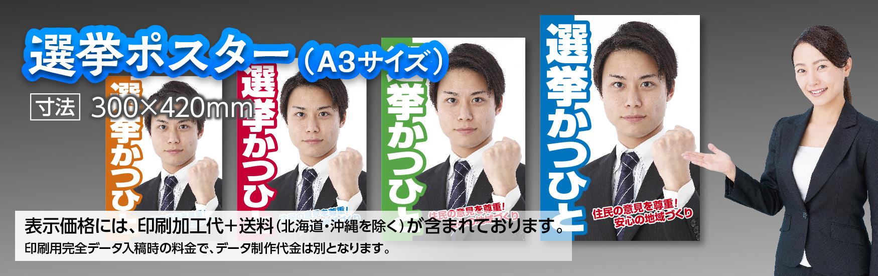 A3選挙ポスター印刷