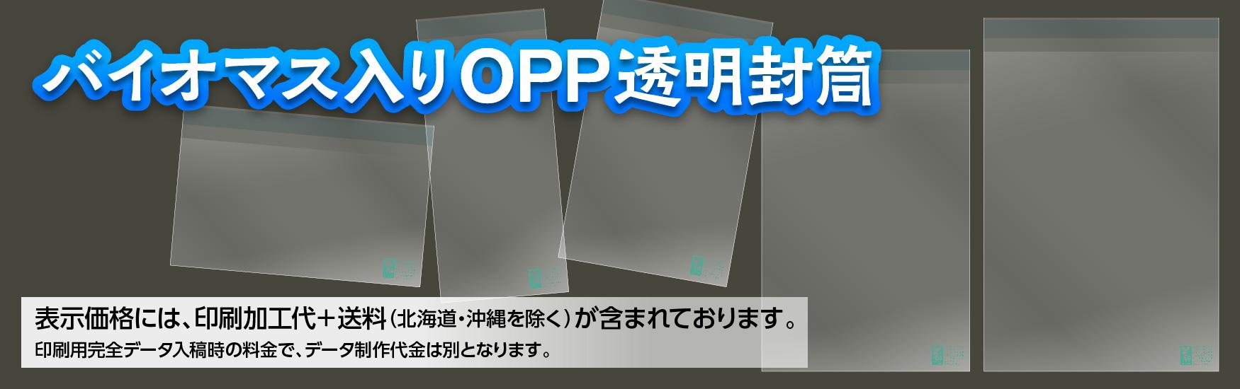 バイオマス配合のOPP封筒