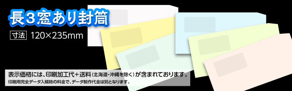 長3封筒枠あり印刷テンプレート