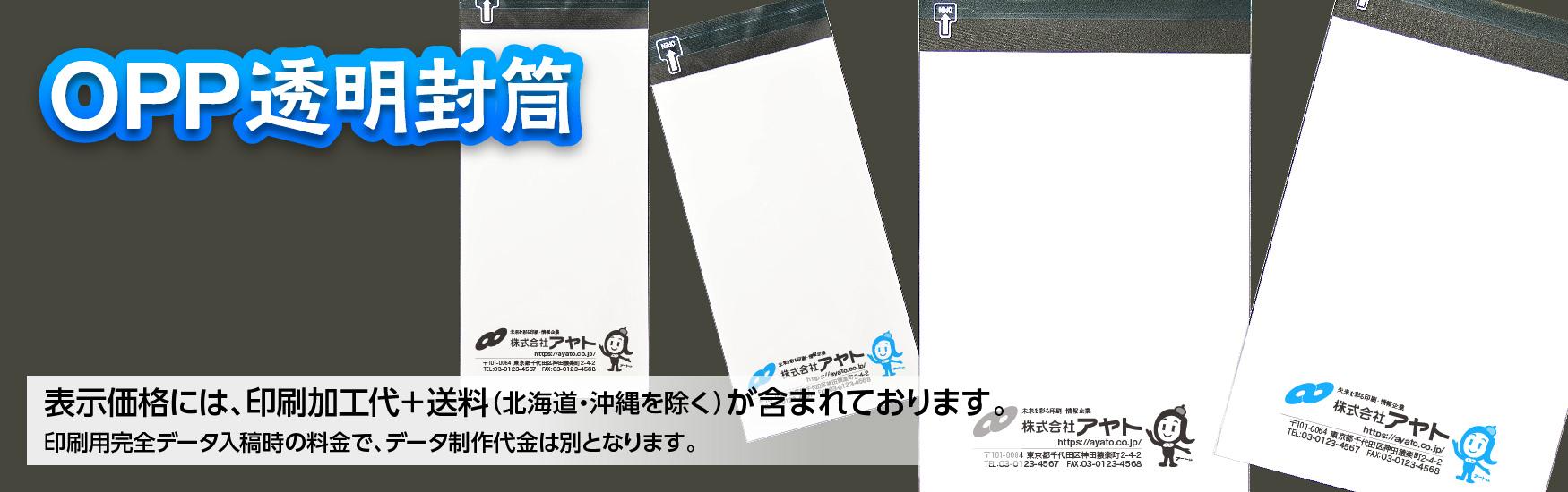OPP長3封筒印刷バナー