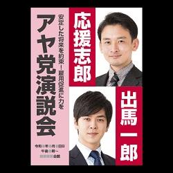 政治活動ポスター