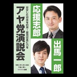 演説会向けポスター