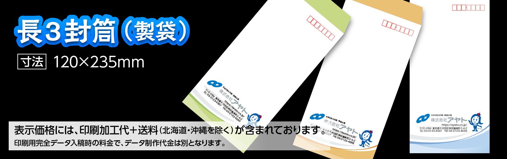 デザイン長3封筒(製袋封筒)の印刷