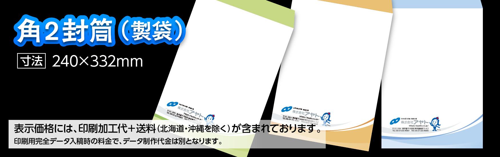 デザイン角2封筒(製袋封筒)の印刷